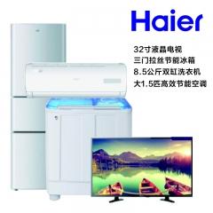 海尔家电组合4件套(32寸液晶电视/三门节能冰箱/8.5KG双缸洗衣机/大1.5匹节能空调)